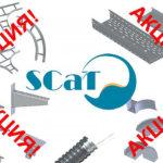 Акция на аксессуары к металл лоткам СКаТ